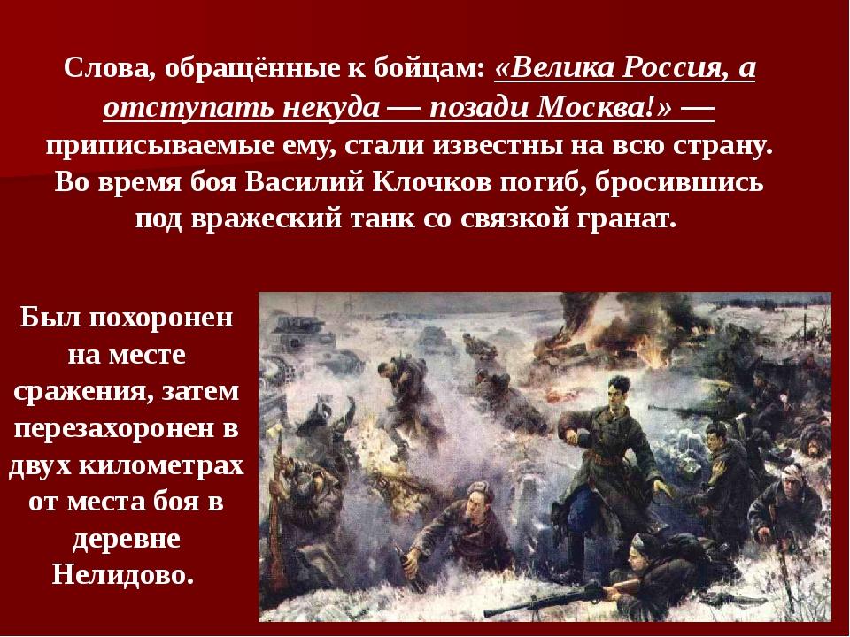 Слова, обращённые к бойцам: «Велика Россия, а отступать некуда— позади Москв...