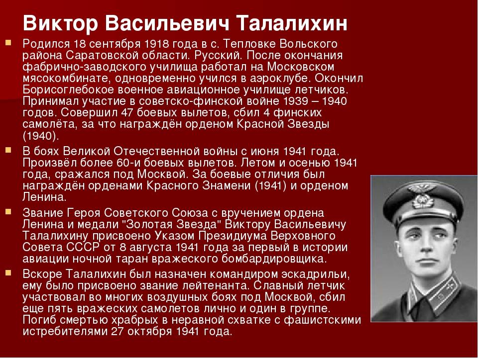 Виктор Васильевич Талалихин Родился 18 сентября 1918 года в с. Тепловке Вольс...
