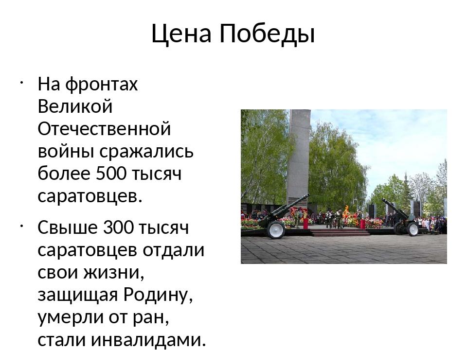 Цена Победы На фронтах Великой Отечественной войны сражались более 500 тысяч...