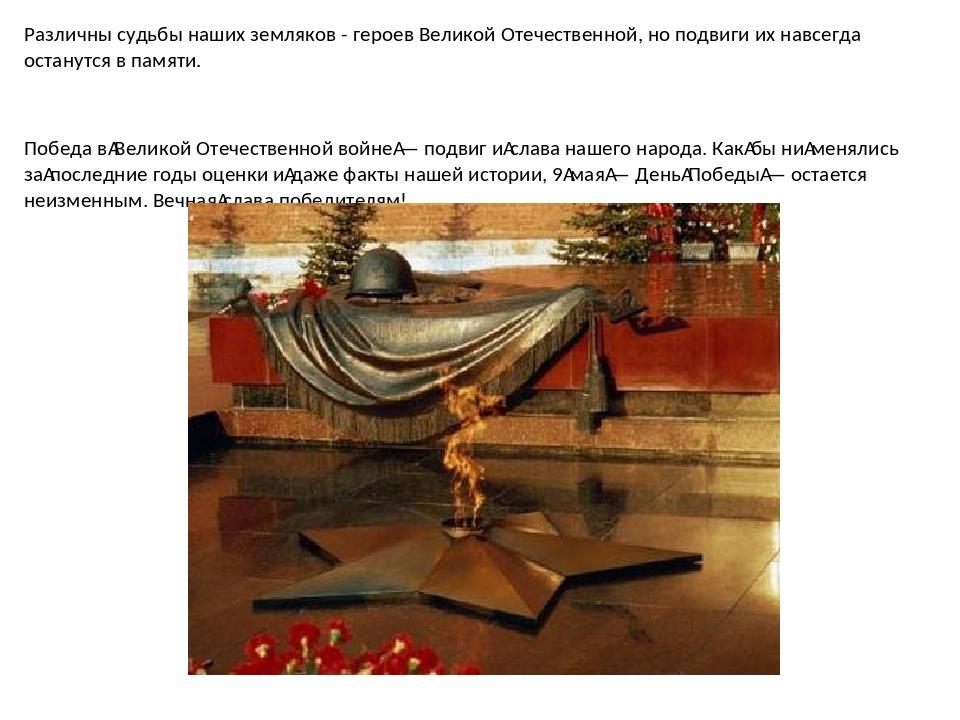 Различны судьбы наших земляков - героев Великой Отечественной, но подвиги их...