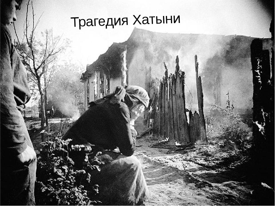 Трагедия Хатыни