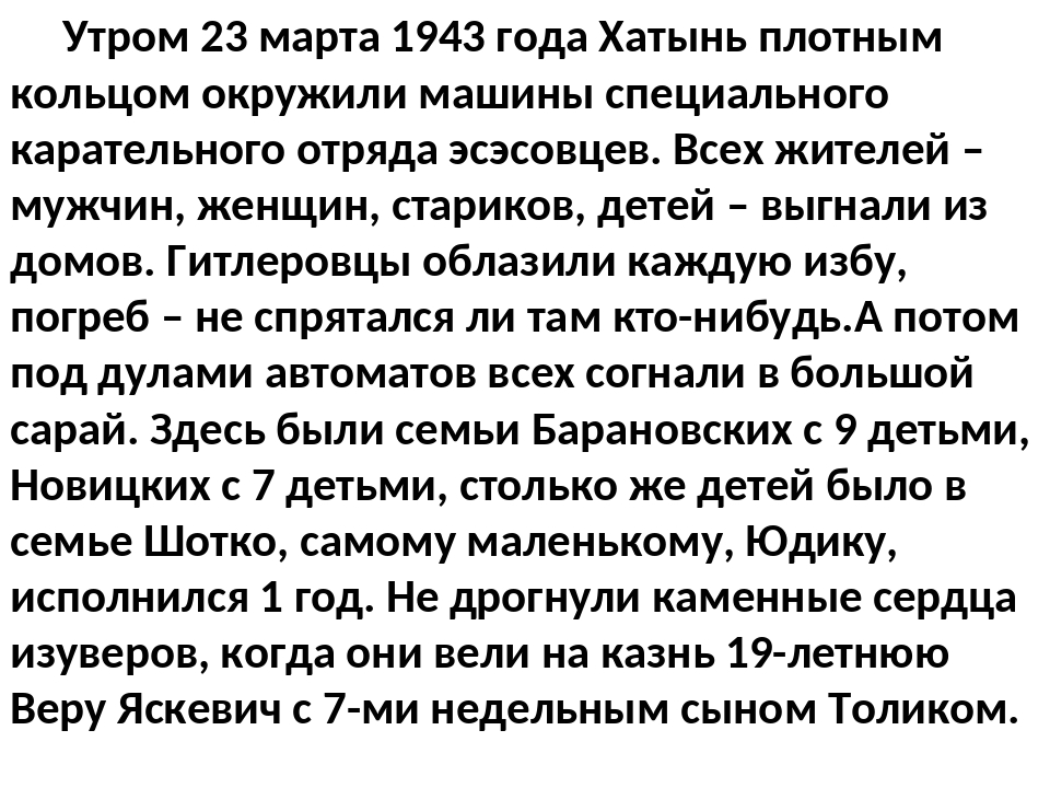 Утром 23 марта 1943 года Хатынь плотным кольцом окружили машины специального...
