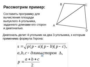 Составить программу для вычисления площади выпуклого 4-угольника, заданного д