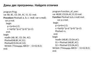 Даны две программы. Найдите отличия program Function_of_user; var AB,BC,CD,DA