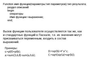 Function имя функции(параметры:тип параметров):тип результата; раздел описани