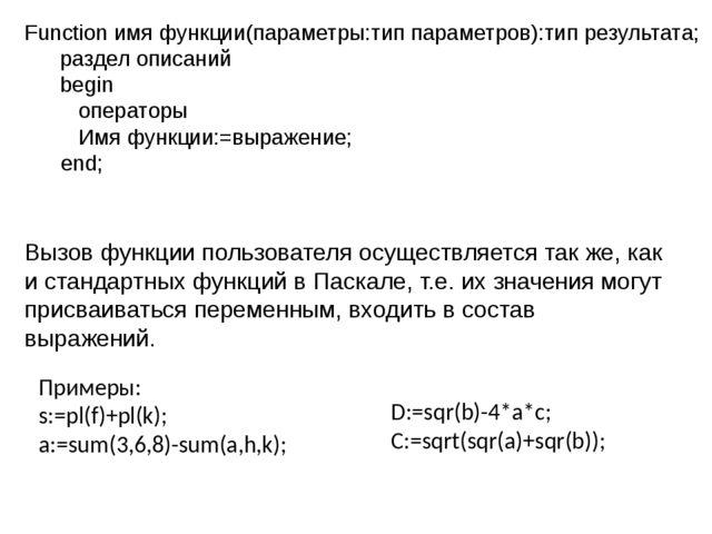 Function имя функции(параметры:тип параметров):тип результата; раздел описани...