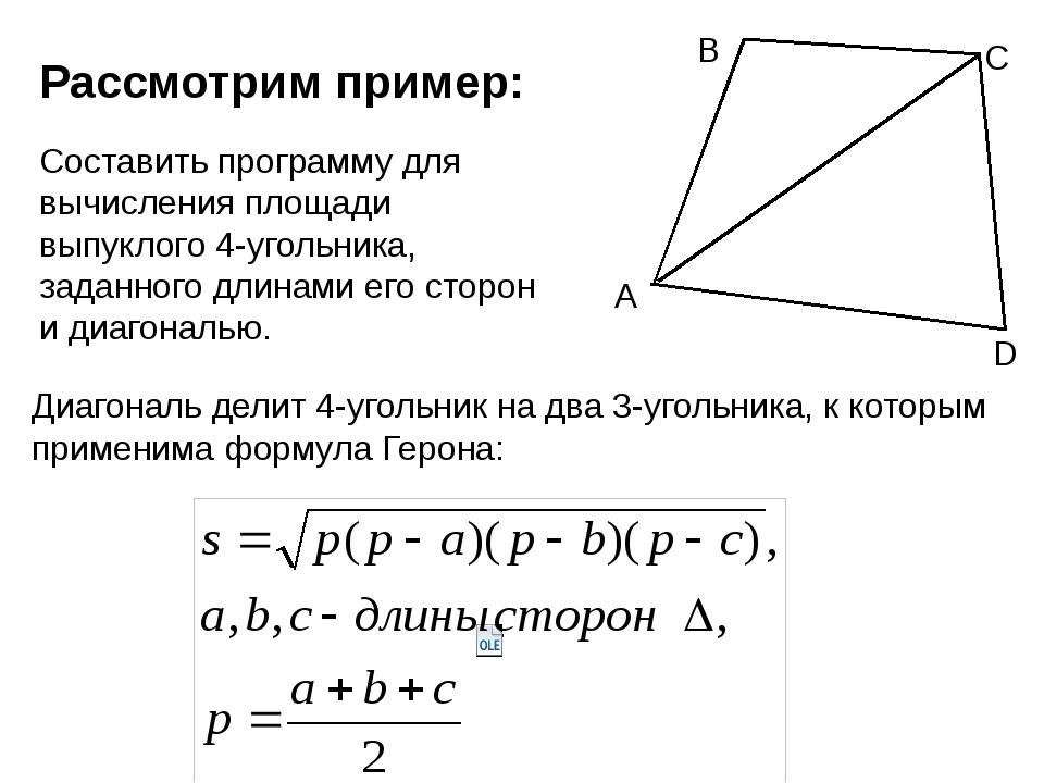 Составить программу для вычисления площади выпуклого 4-угольника, заданного д...