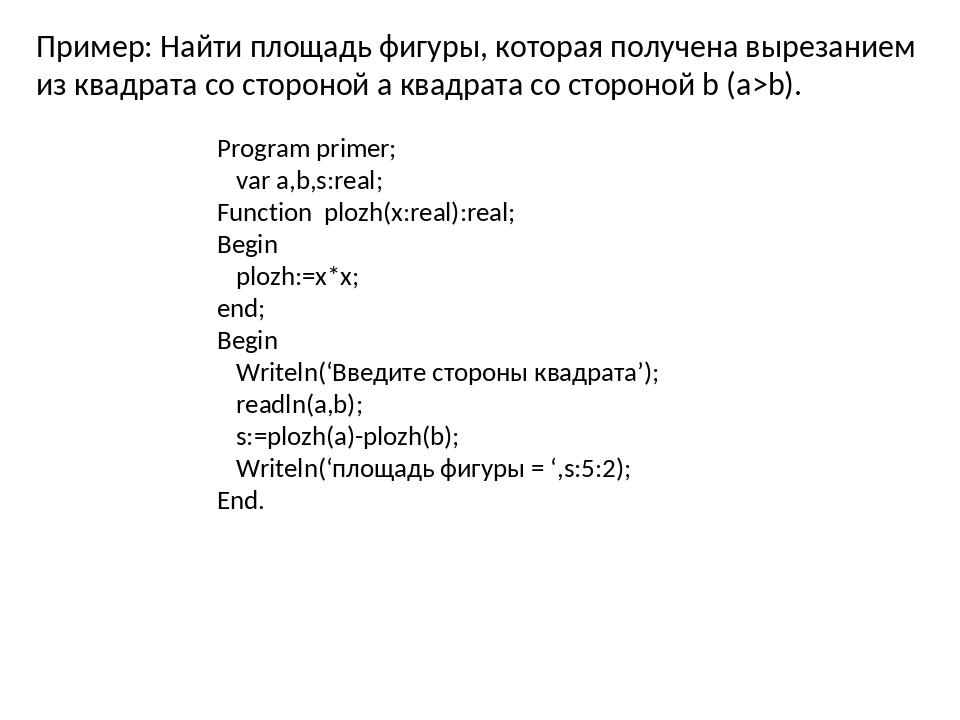Пример: Найти площадь фигуры, которая получена вырезанием из квадрата со стор...