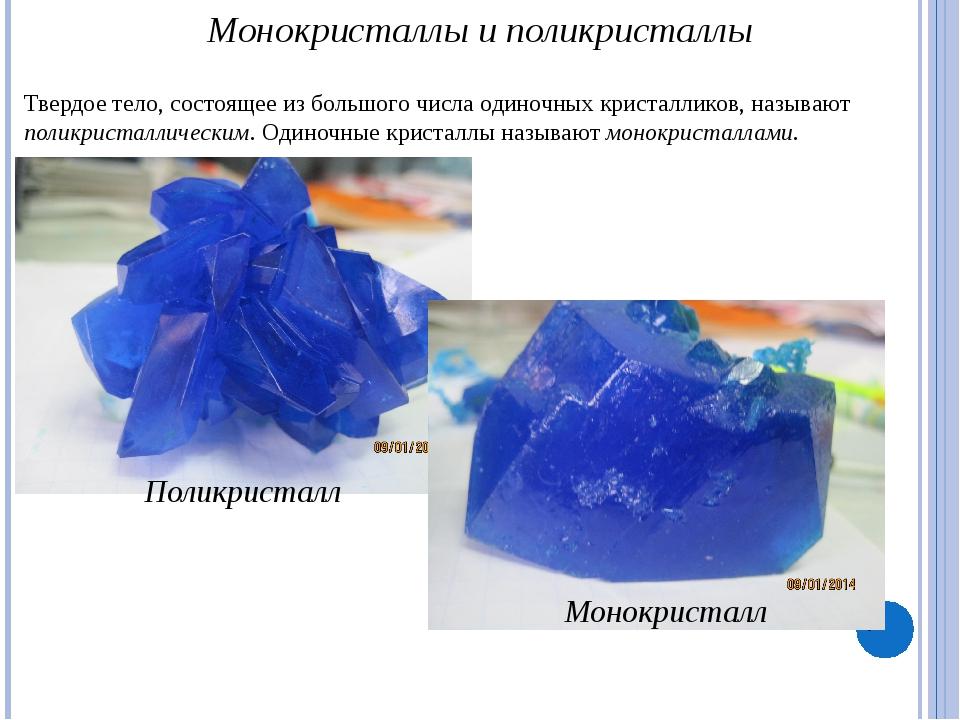 Монокристаллы и поликристаллы Твердое тело, состоящее из большого числа один...