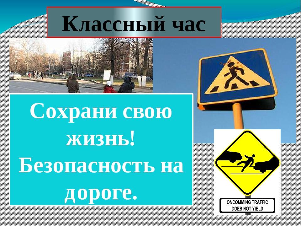 Классный час Сохрани свою жизнь! Безопасность на дороге.