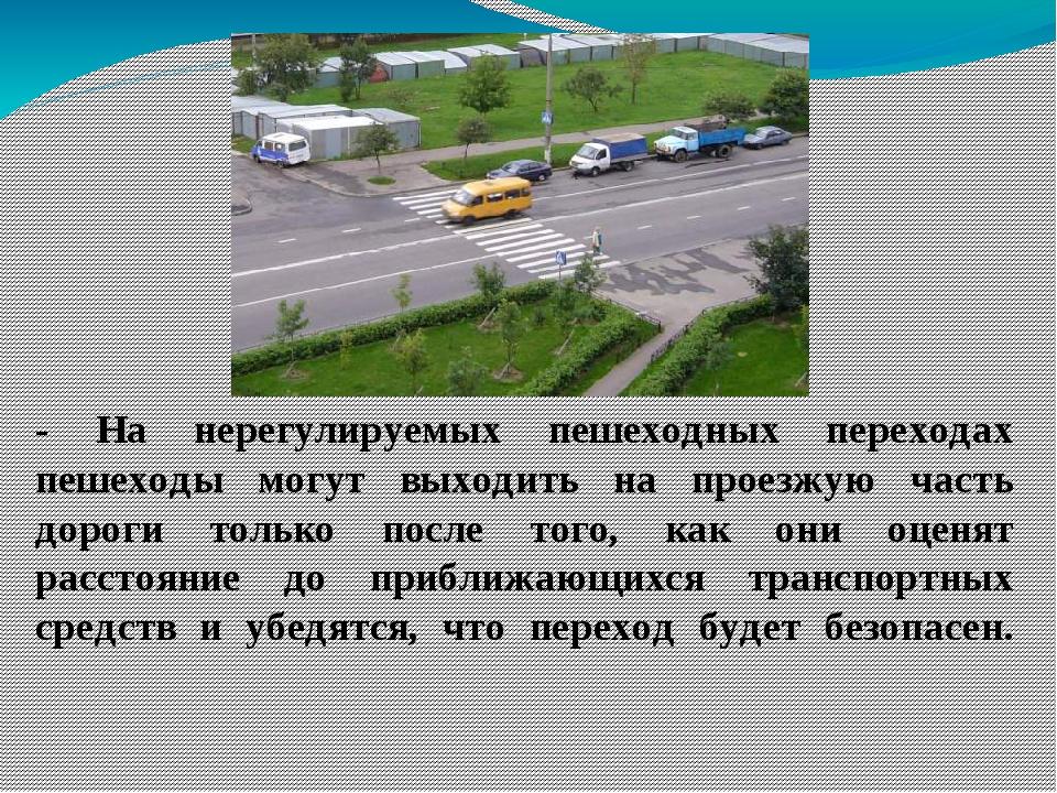 - На нерегулируемых пешеходных переходах пешеходы могут выходить на проезжую...