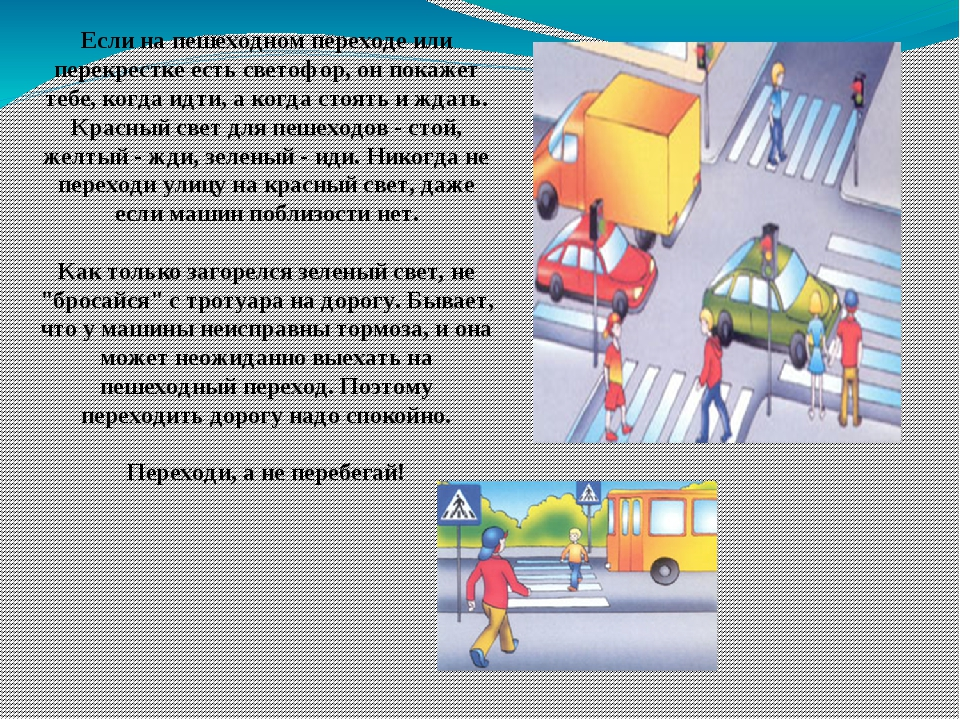 Если на пешеходном переходе или перекрестке есть светофор, он покажет тебе, к...