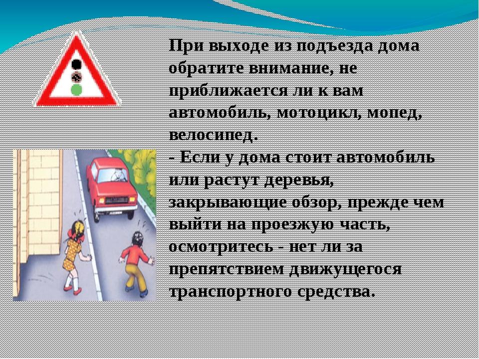 При выходе из подъезда дома обратите внимание, не приближается ли к вам автом...