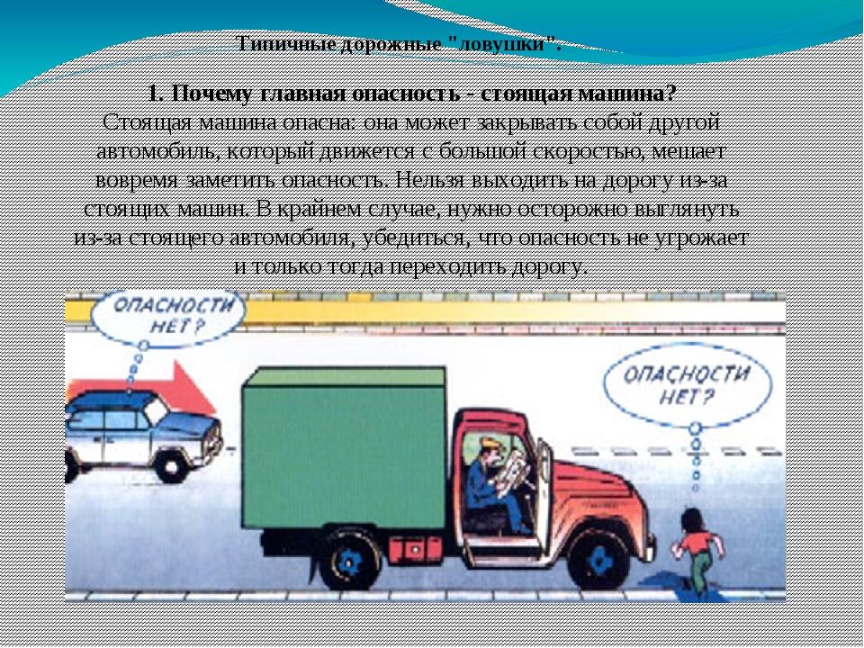 """Типичные дорожные """"ловушки"""". 1. Почему главная опасность - стоящая машина? Ст..."""