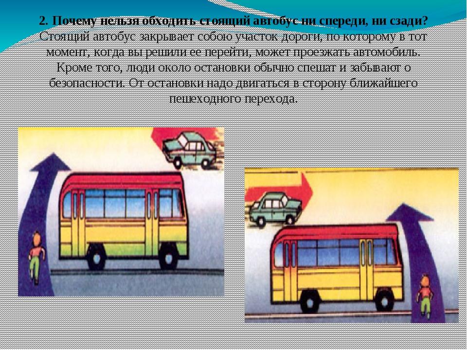 2. Почему нельзя обходить стоящий автобус ни спереди, ни сзади? Стоящий автоб...