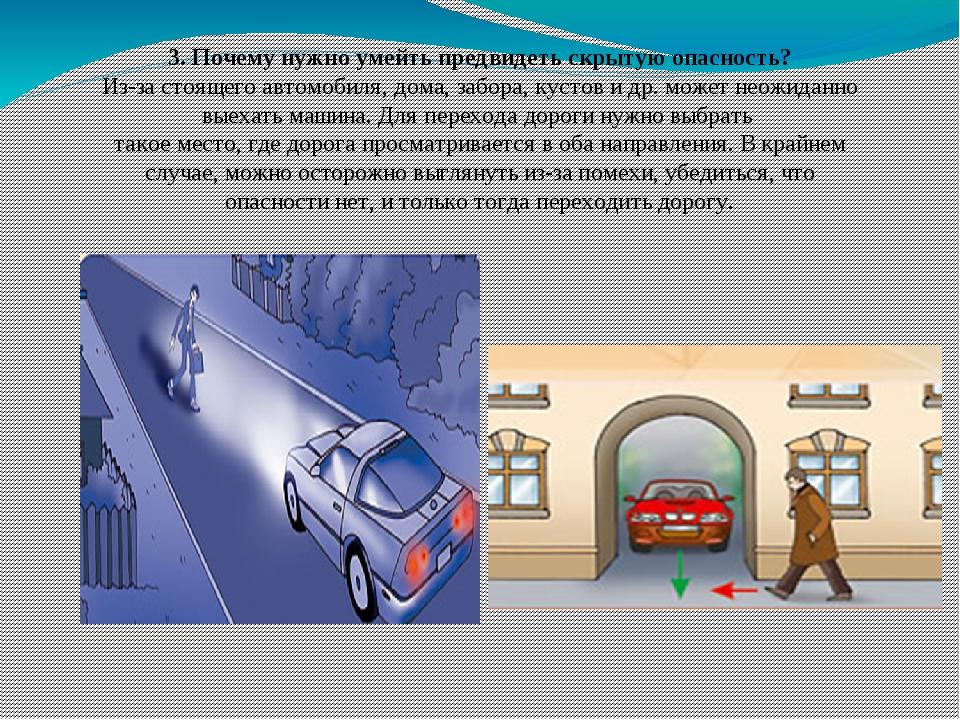 3. Почему нужно умейть предвидеть скрытую опасность? Из-за стоящего автомобил...