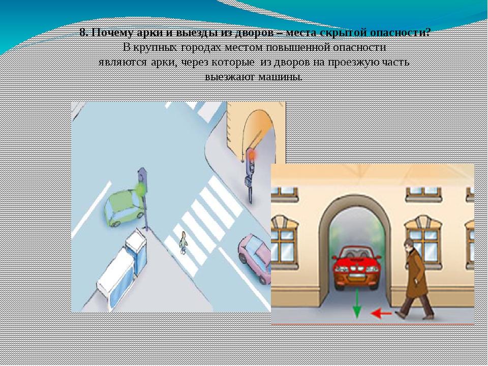 8. Почему арки и выезды из дворов – места скрытой опасности? В крупных города...