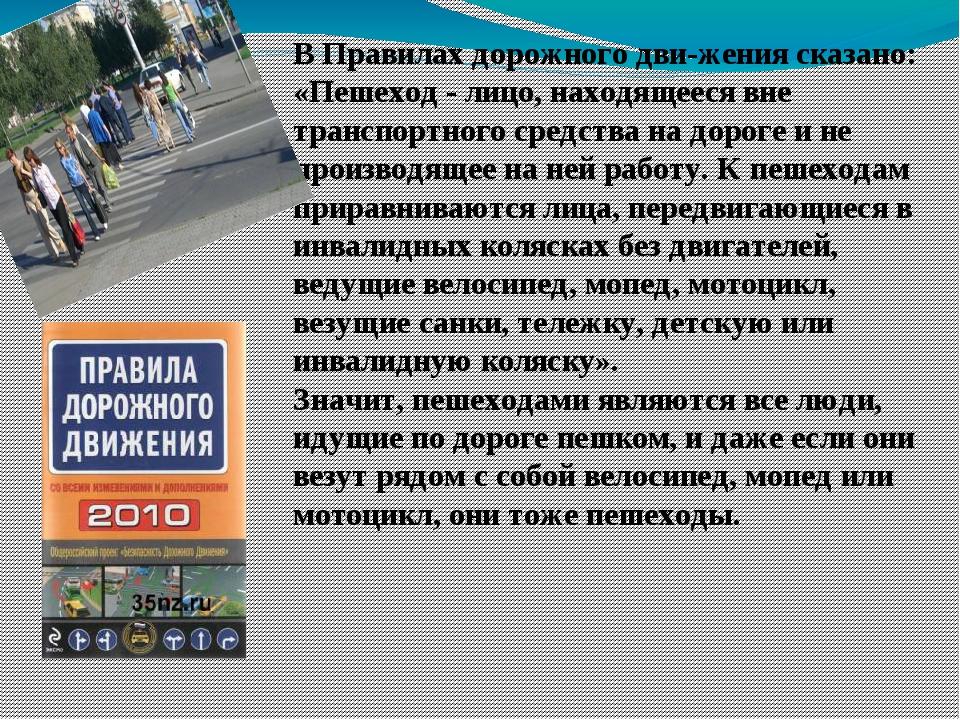 В Правилах дорожного движения сказано: «Пешеход - лицо, находящееся вне тран...