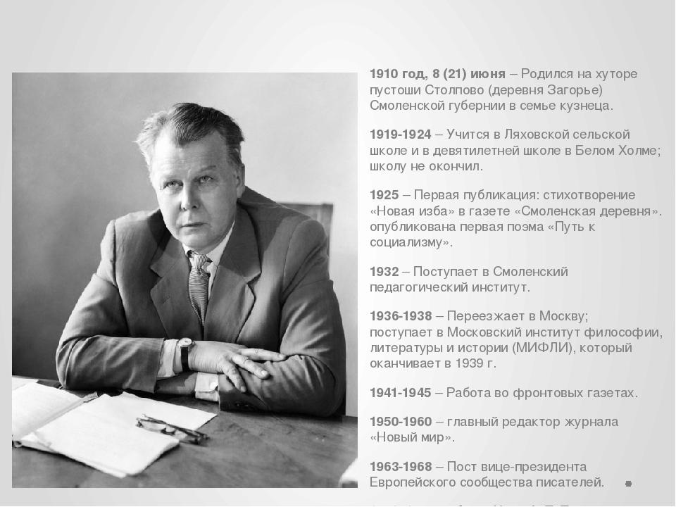 1910 год, 8 (21) июня– Родился на хуторе пустоши Столпово (деревня Загорье)...