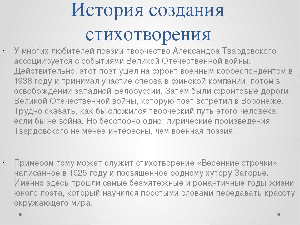 История создания стихотворения У многих любителей поэзии творчество Александр...