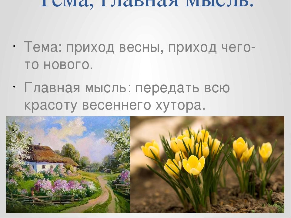 Тема, главная мысль. Тема: приход весны, приход чего-то нового. Главная мысль...