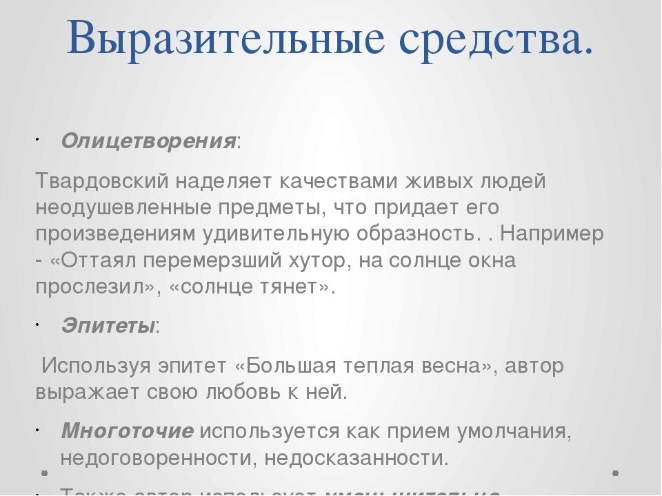 Выразительные средства. Олицетворения: Твардовский наделяет качествами живых...
