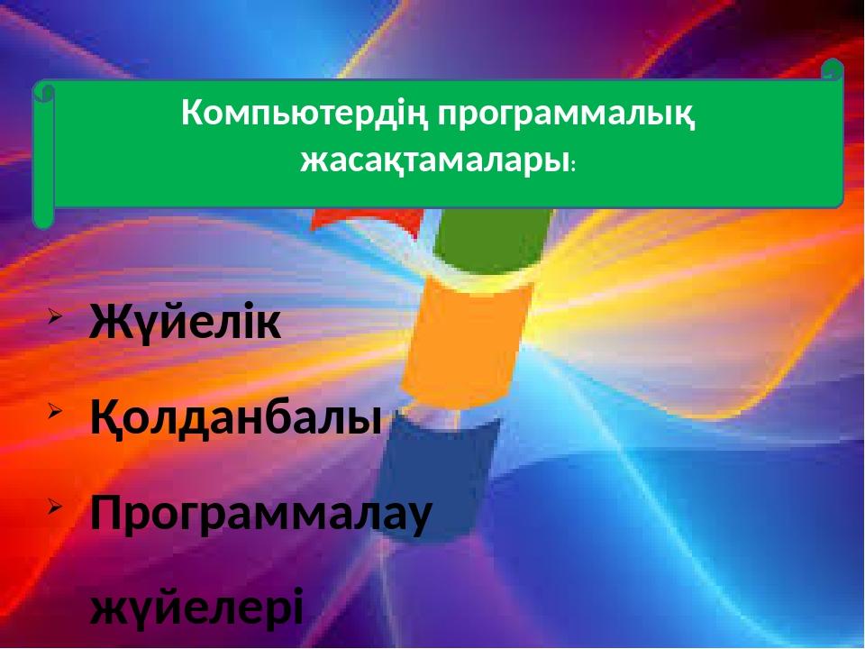 Жүйелік Қолданбалы Программалау жүйелері Компьютердің программалық жасақтамал...