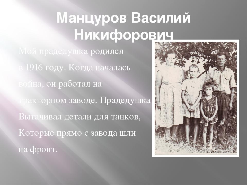 Манцуров Василий Никифорович Мой прадедушка родился в 1916 году. Когда начала...