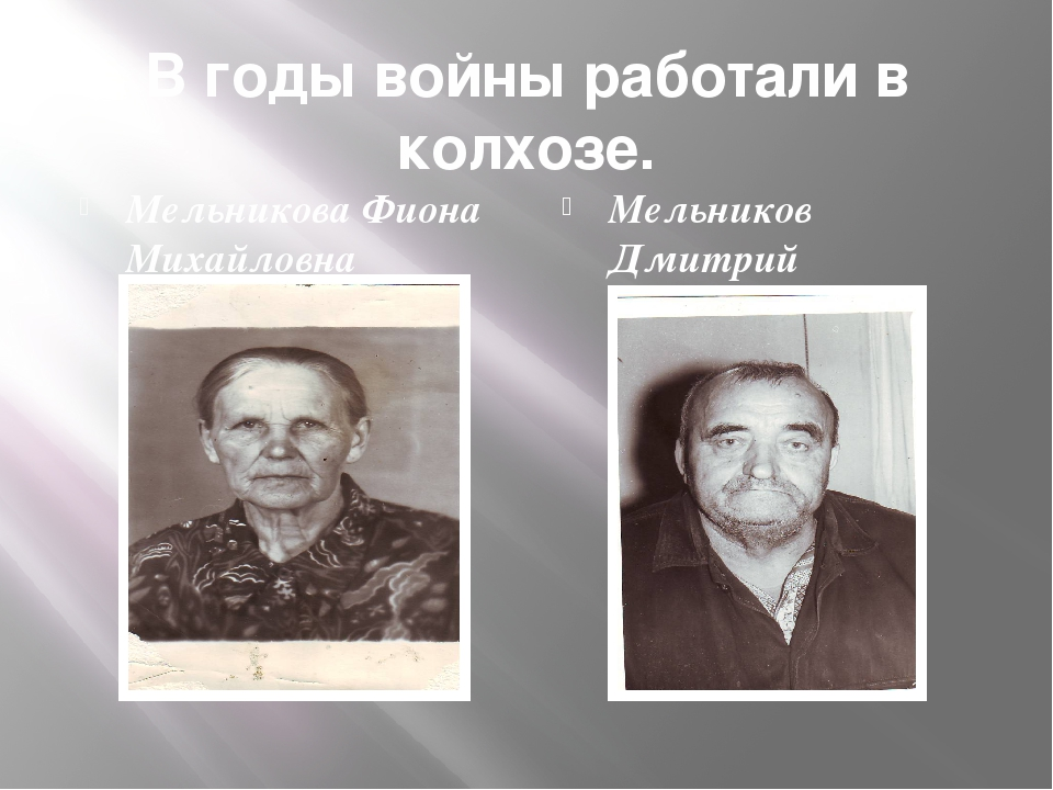 В годы войны работали в колхозе. Мельникова Фиона Михайловна Мельников Дмитри...