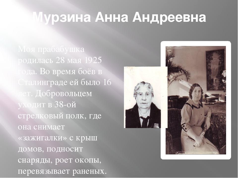 Мурзина Анна Андреевна Моя прабабушка родилась 28 мая 1925 года. Во время боё...