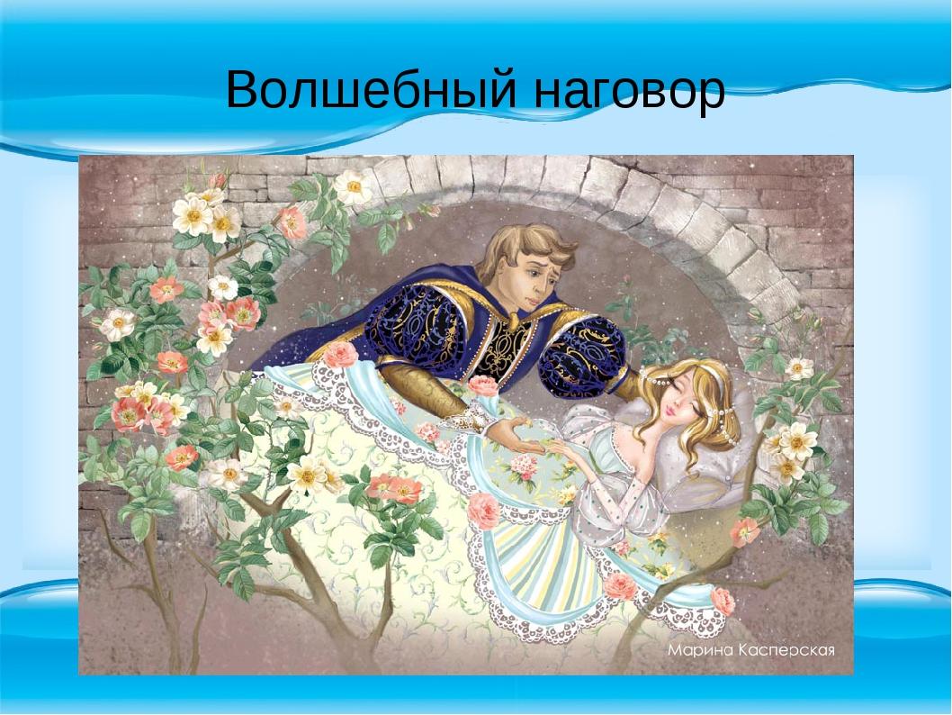 Рисунки к спящей красавице жуковского
