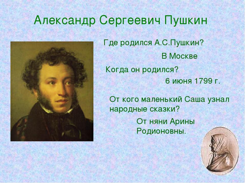 слегка наклонила картинки пушкина когда родился свой день рожденья
