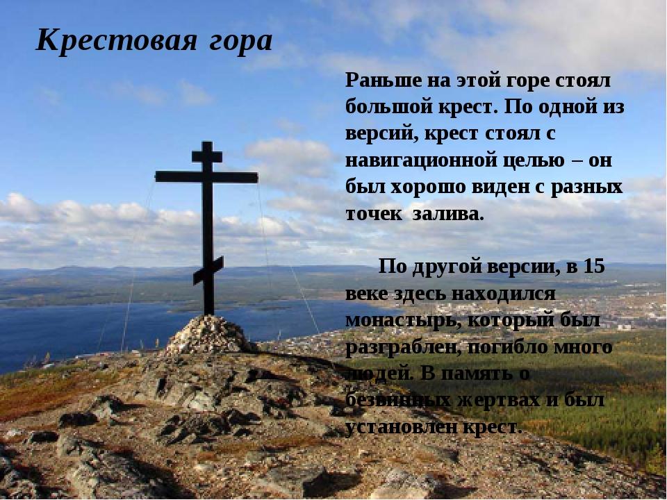 Крестовая гора Раньше на этой горе стоял большой крест. По одной из версий,...
