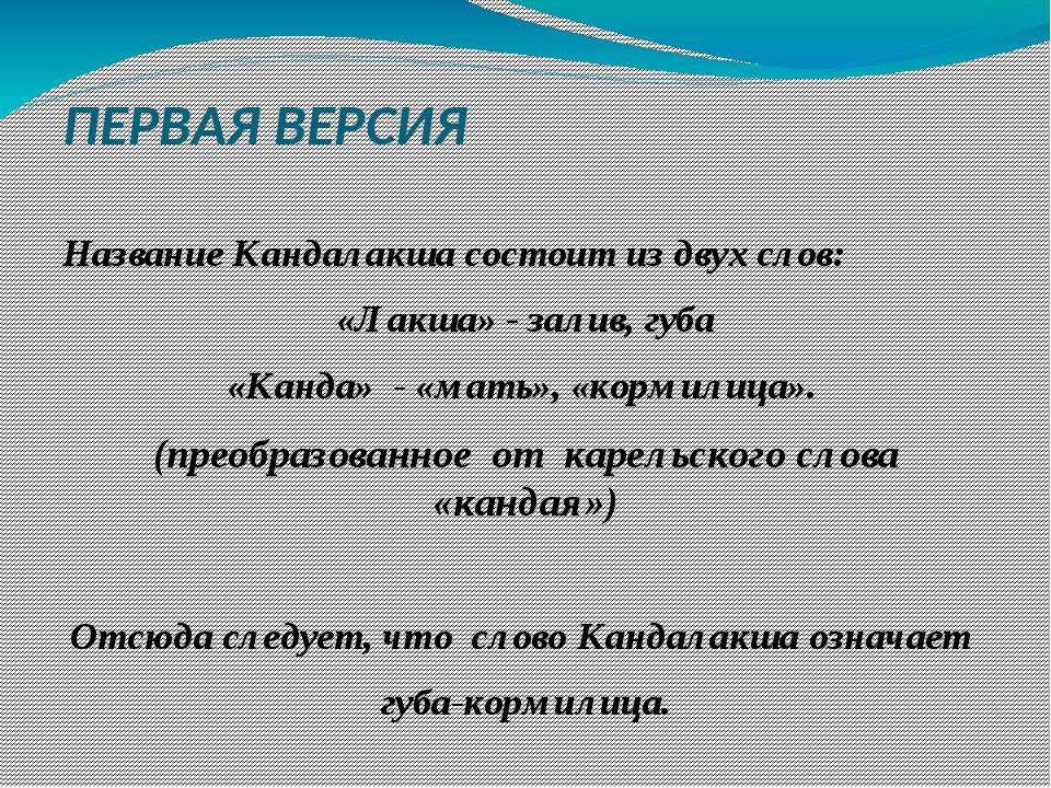 ПЕРВАЯ ВЕРСИЯ Название Кандалакша состоит из двух слов: «Лакша» - залив, губа...