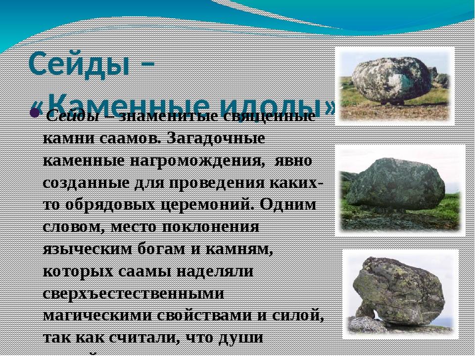 Сейды – «Каменные идолы» Сейды – знаменитые священные камни саамов. Загадочны...