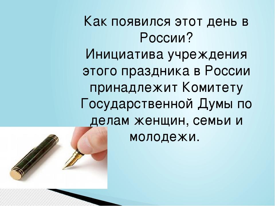 Как появился этот день в России? Инициатива учреждения этого праздника в Росс...