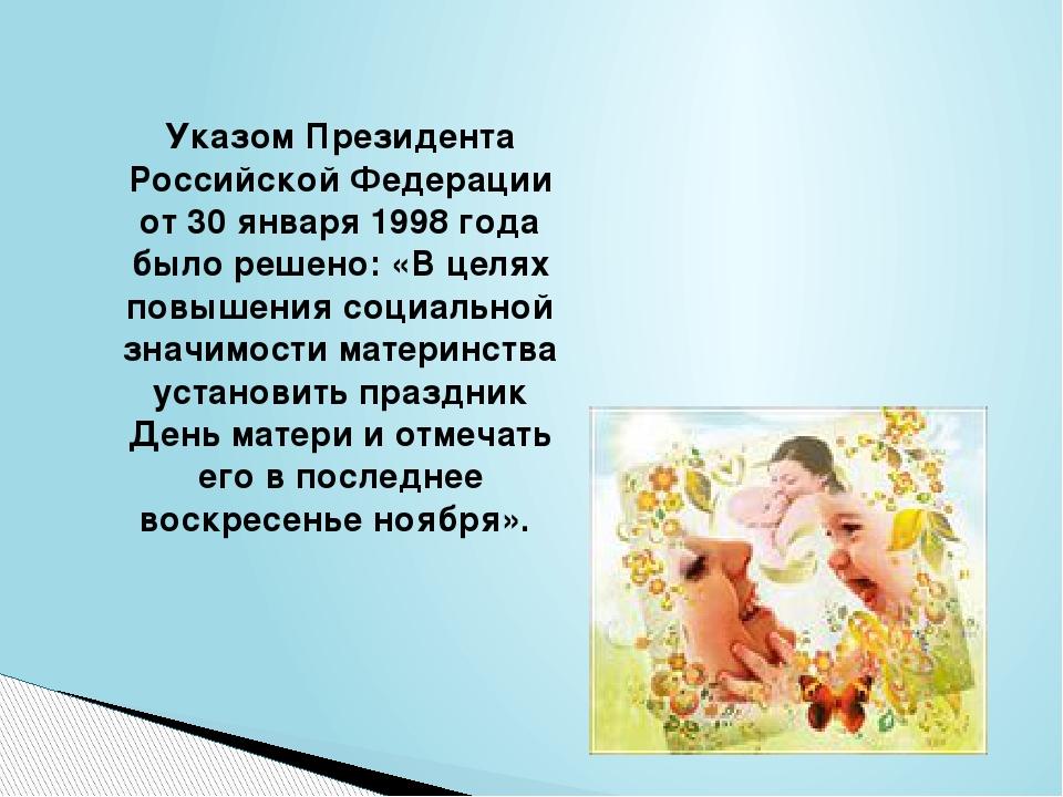 Указом Президента Российской Федерации от 30 января 1998 года было решено: «В...