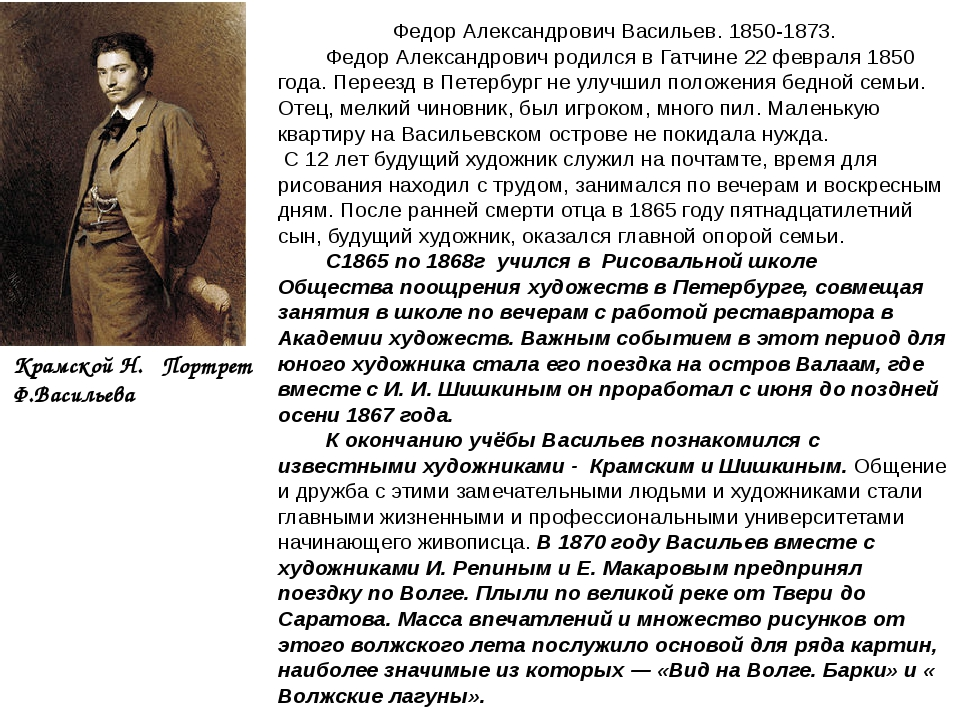Федор Александрович Васильев. 1850-1873. Федор Александрович родился в Гатчи...