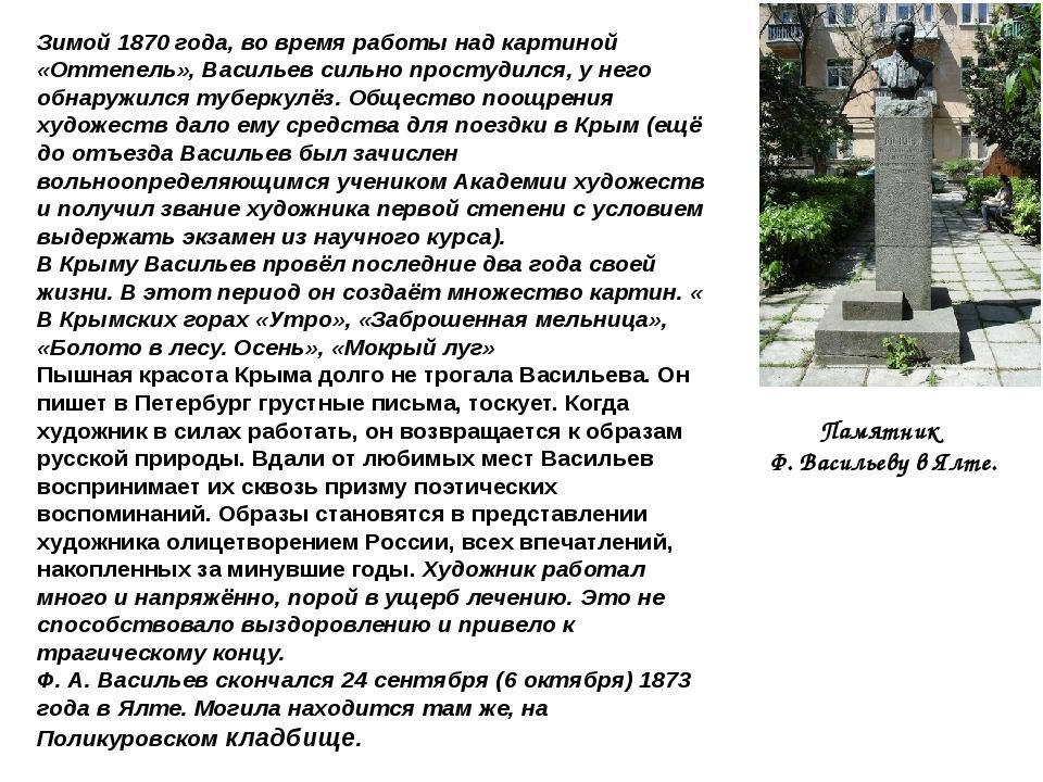 Зимой 1870 года, во время работы над картиной «Оттепель», Васильев сильно про...