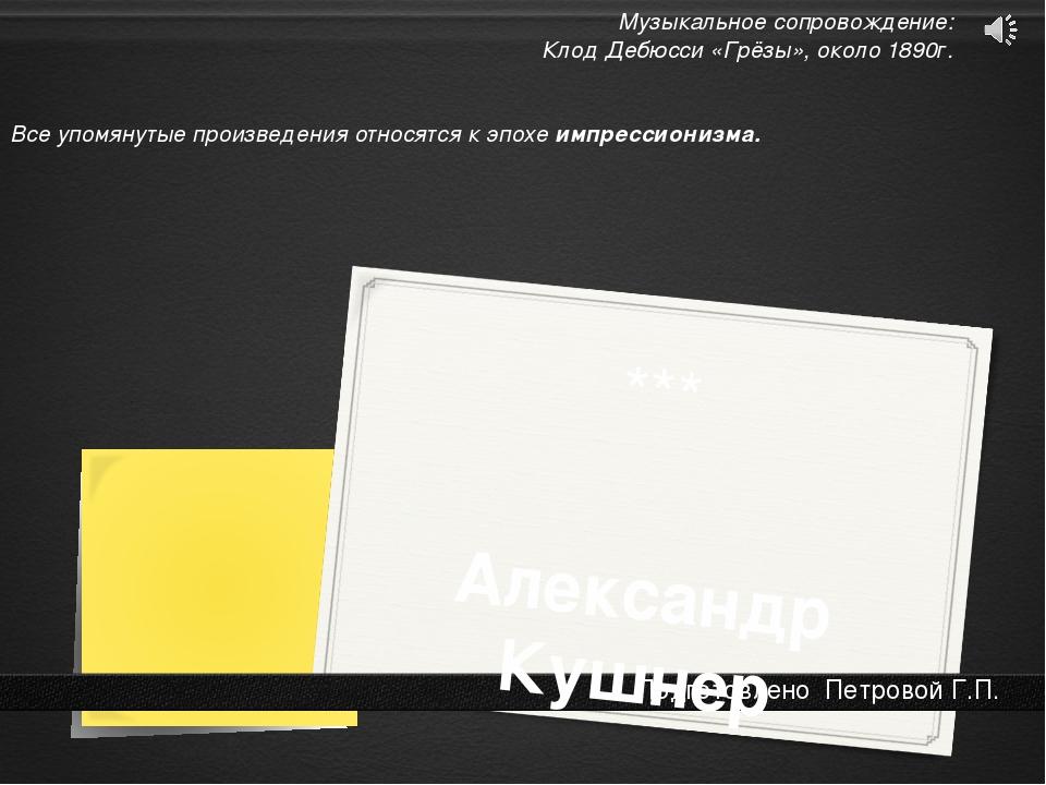 *** Александр Кушнер Подготовлено Петровой Г.П. Музыкальное сопровождение: Кл...