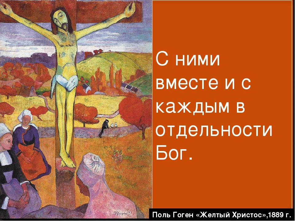 С ними вместе и с каждым в отдельности Бог. Поль Гоген «Желтый Христос»,1889 г.