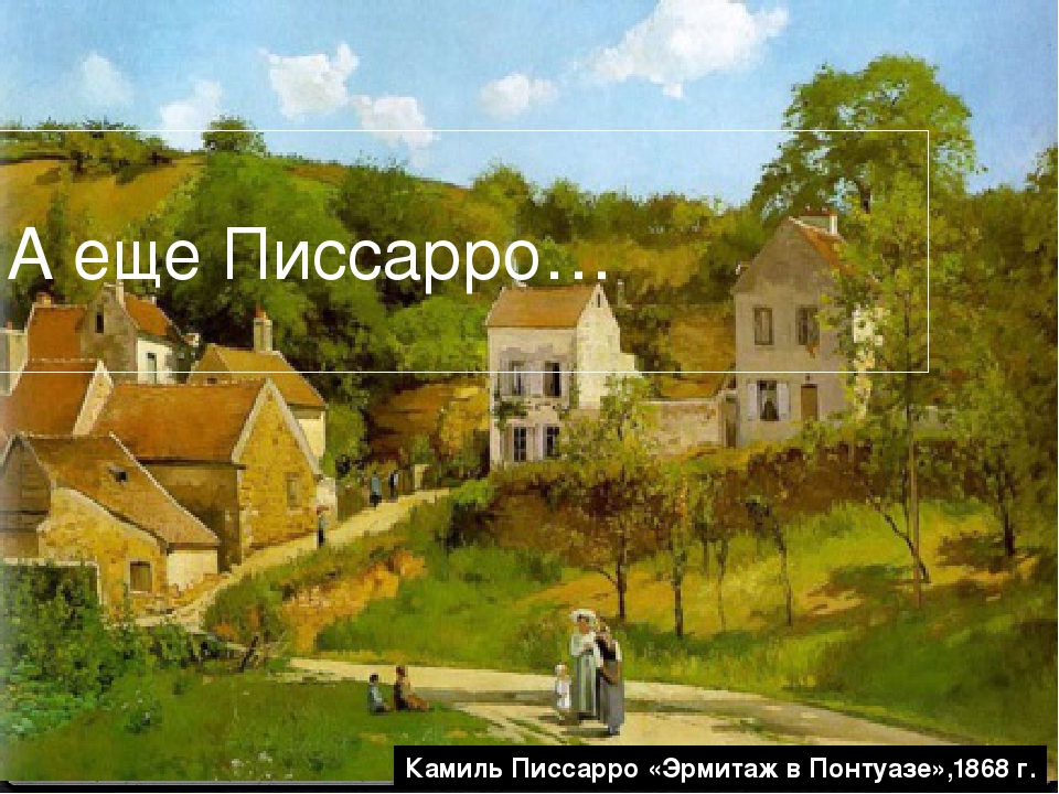 А еще Писсарро… Камиль Писсарро «Эрмитаж в Понтуазе»,1868 г.