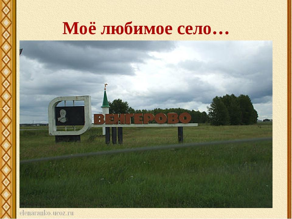 Моё любимое село…