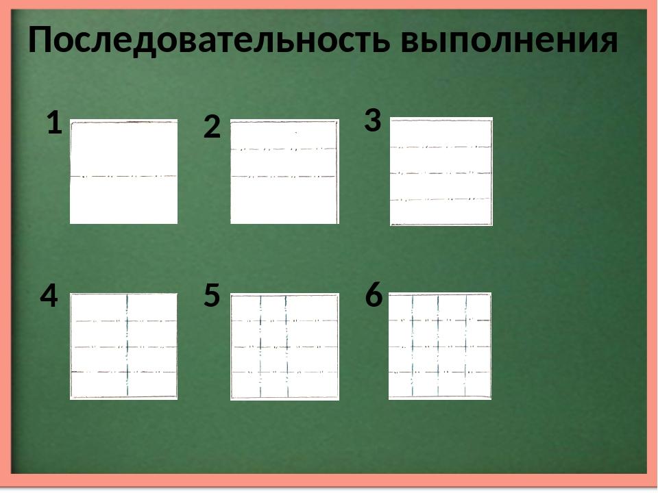 Последовательность выполнения 1 2 3 4 5 6