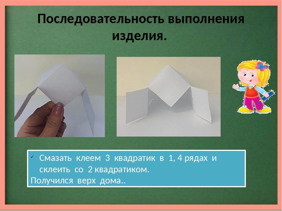Последовательность выполнения изделия. Смазать клеем 3 квадратик в 1, 4 рядах...