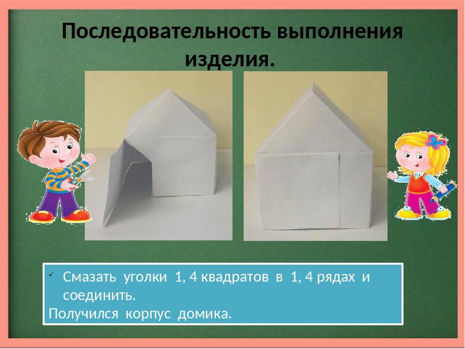 Последовательность выполнения изделия. Смазать уголки 1, 4 квадратов в 1, 4 р...
