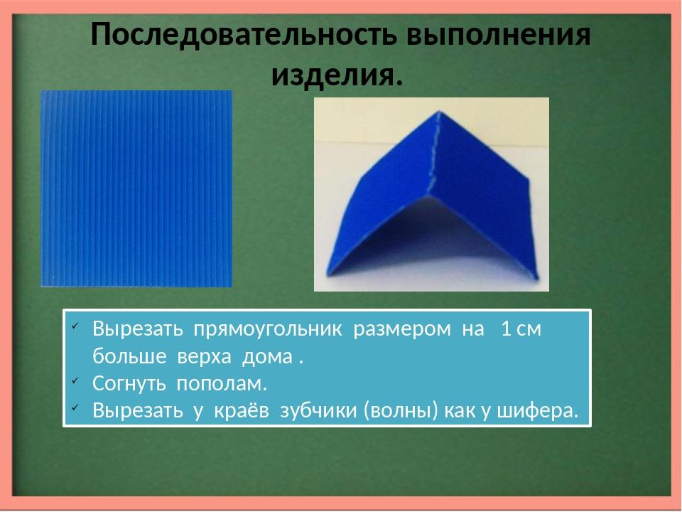 Последовательность выполнения изделия. Вырезать прямоугольник размером на 1 с...