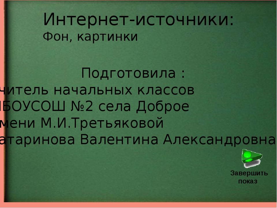 Интернет-источники: Фон, картинки Подготовила : учитель начальных классов МБ...