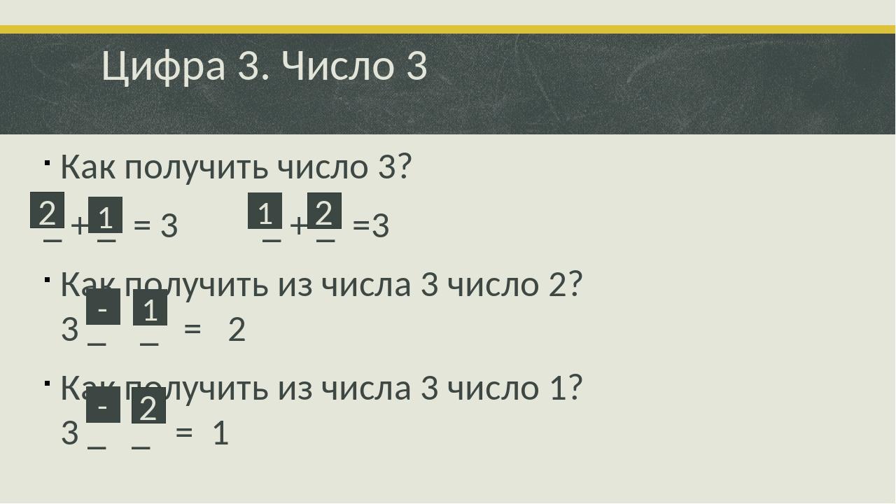 Цифра 3. Число 3 Как получить число 3? _ + _ = 3 _ + _ =3 Как получить из чис...