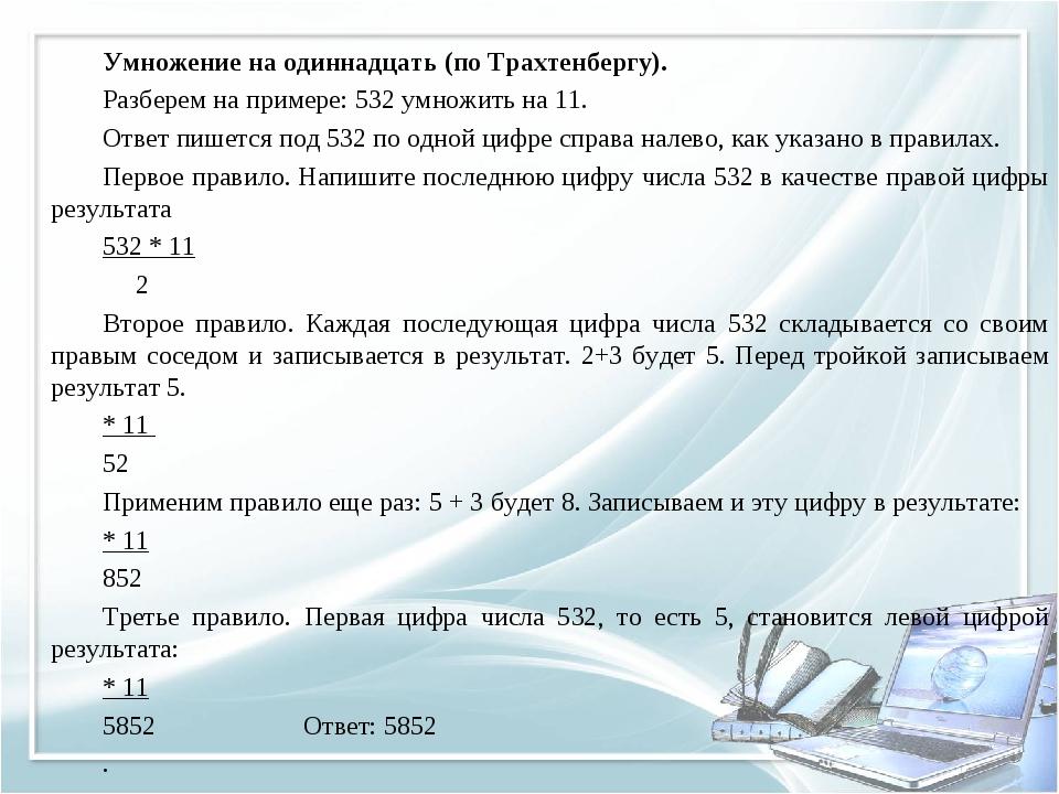 Умножение на одиннадцать (по Трахтенбергу). Разберем на примере: 532 умножит...
